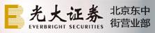 光大证券有限责任公司北京东中街证券营业部