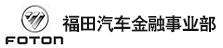 北汽福田汽车金融事业部