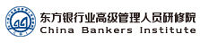 东方银行业高级管理人员研修院